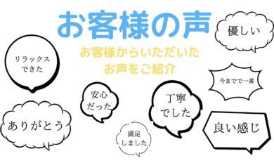 [枚方市樟葉美容院Lito.]口コミ特集