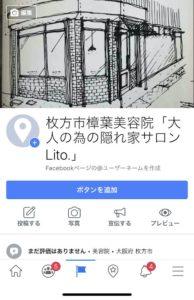 Lito.公式Facebookページが出来ました!!
