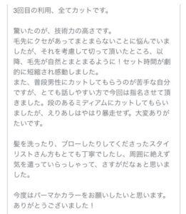 Hirakata City Kuzuha Beauty Salon Review No.2