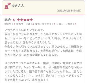 [枚方市樟葉美容院口コミNO.6]似合わせカット・周りからもよく綺麗なショートだね!と言われます