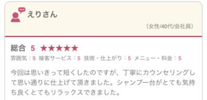 [枚方市樟葉美容院口コミNO.9]シャンプー台がとても気持ち良くとてもリラックスできました。