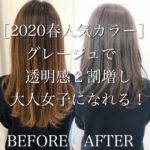 [2020春人気カラー]グレージュで透明感2割増し大人女子になれる!!
