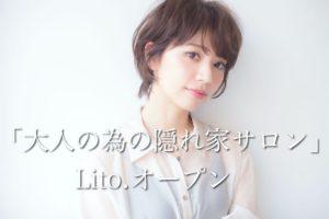 枚方市樟葉美容院「大人の為の隠れ家サロンLito.」5/1オープンします!!