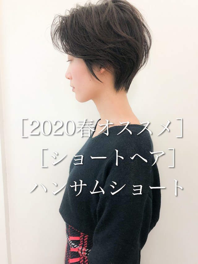 [2020春オススメショートヘア ]ハンサムショート