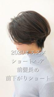 [2020オススメショートヘア]前髪長め前下がり大人ショート
