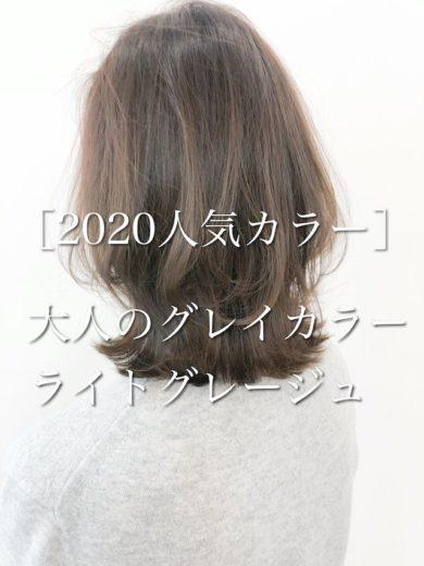 [2020人気/大人のグレイカラー]ライトグレージュ
