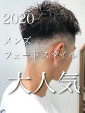 [2020人気メンズ]スキンフェードスタイル