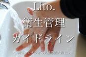 新型コロナウイルス感染拡大防止の為のLito.衛生管理ガイドライン